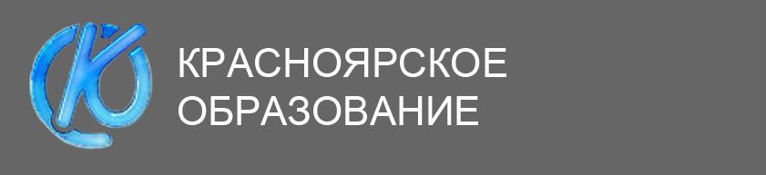 Красноярское образование