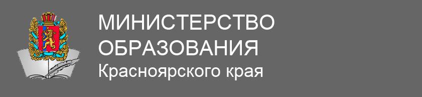 Министерство образования и науки Кр. края